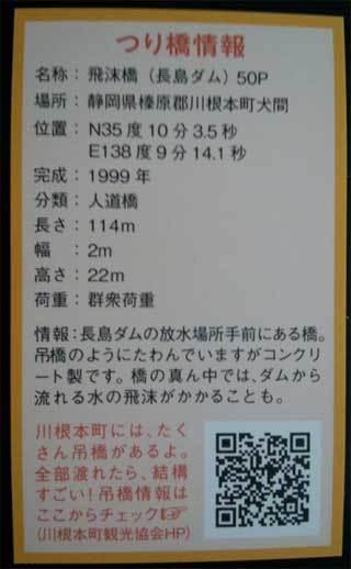 20190327_nagashima_dam_019.jpg