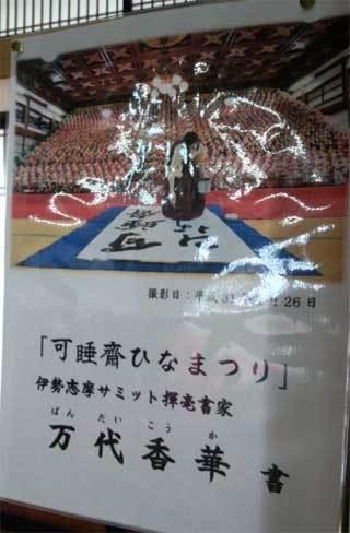 20190328_kasuisai_hima_062.jpg