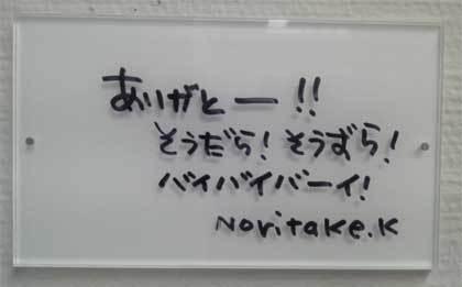20190809_K_noritake_070.jpg