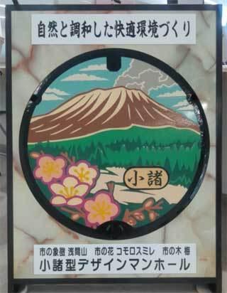 20190927_komoro_manhole_002.jpg