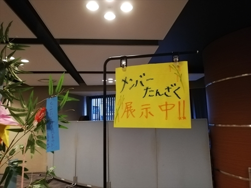 HKT48劇場02_七夕短冊2019