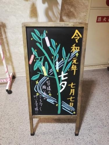 HKT48劇場07_七夕短冊2019
