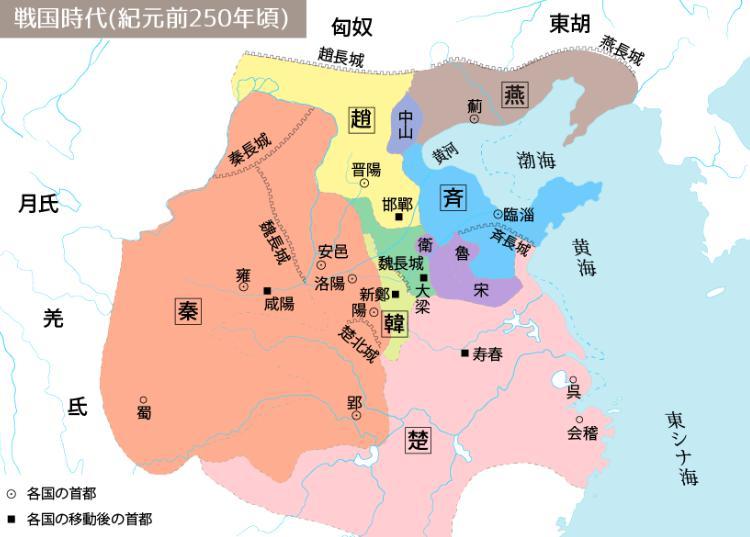 春秋時代地図_紀元前250年頃