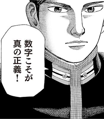 櫂直_漫画