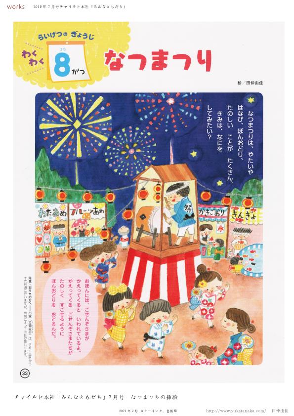 works_2019みんなともだち夏祭り