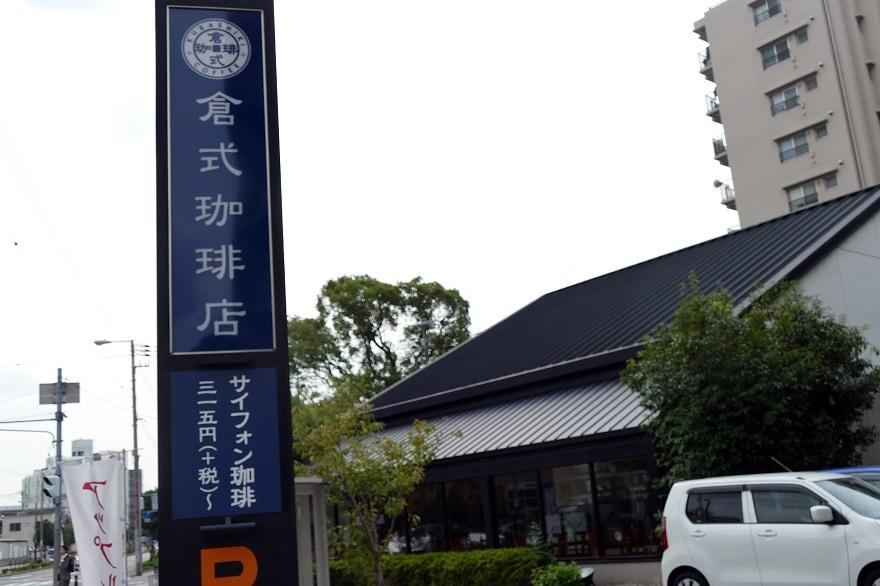 倉式珈琲店・ランチ(7)