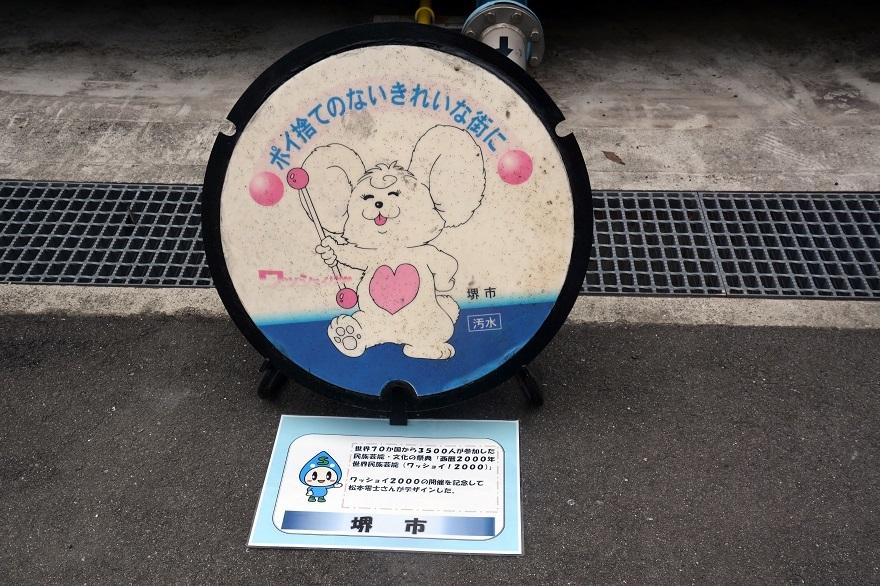 三宝マンホール (1)