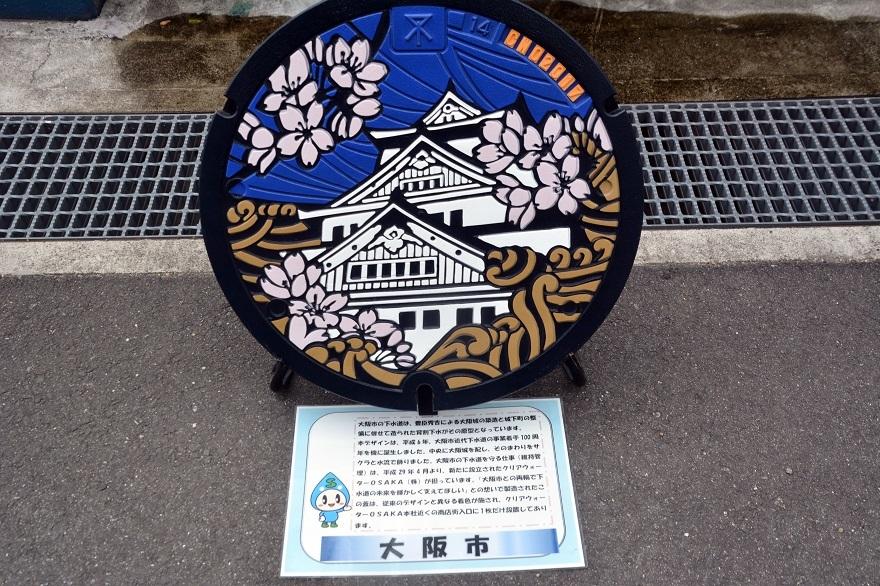 三宝マンホール (4)