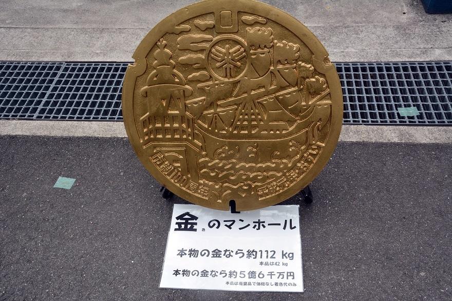 三宝マンホール (6)