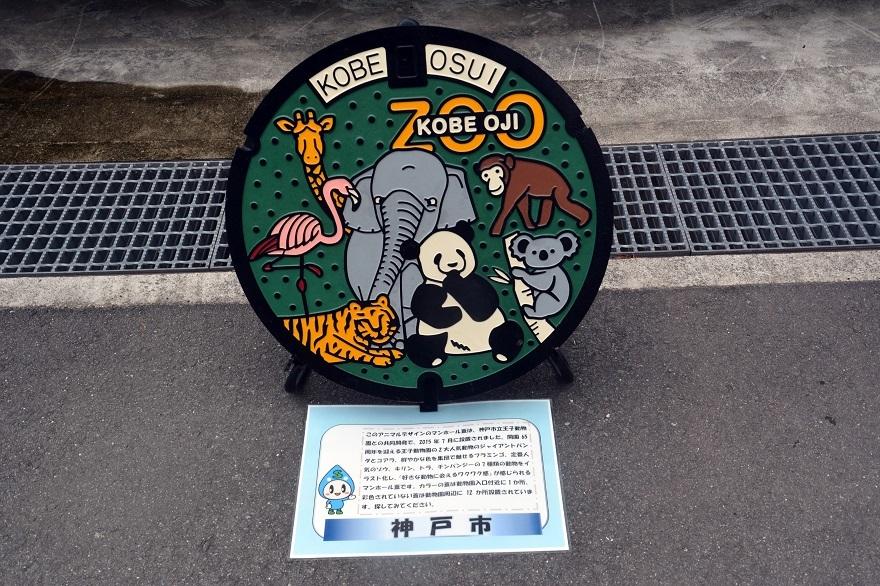 三宝マンホール (3)