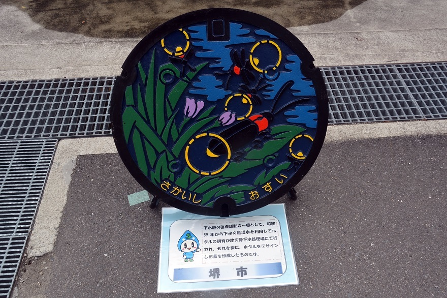 三宝マンホール (8)