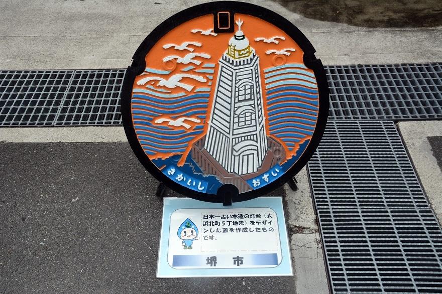 三宝マンホール (9)