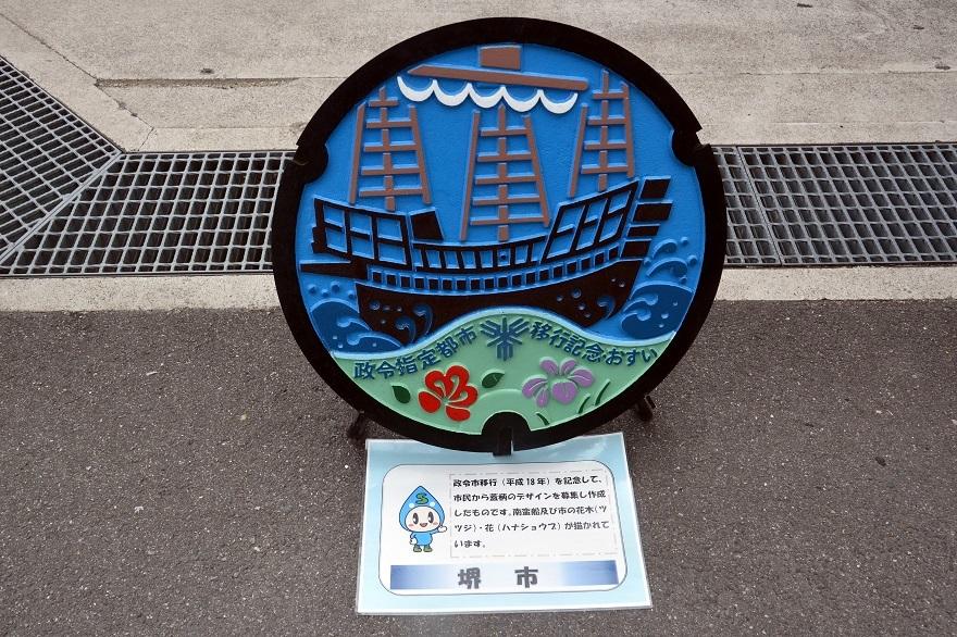 三宝マンホール (10)