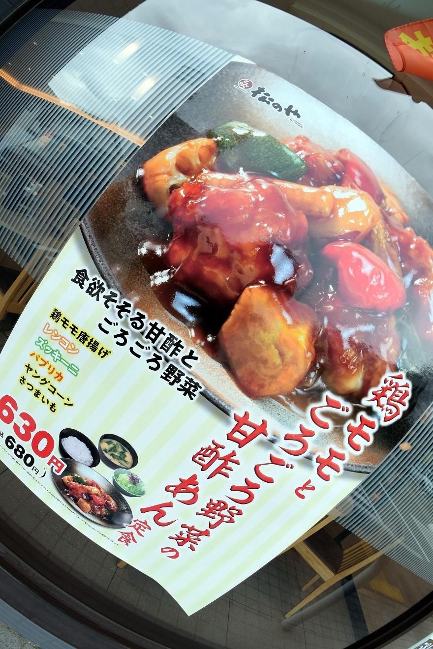 松のや・8月 (1)