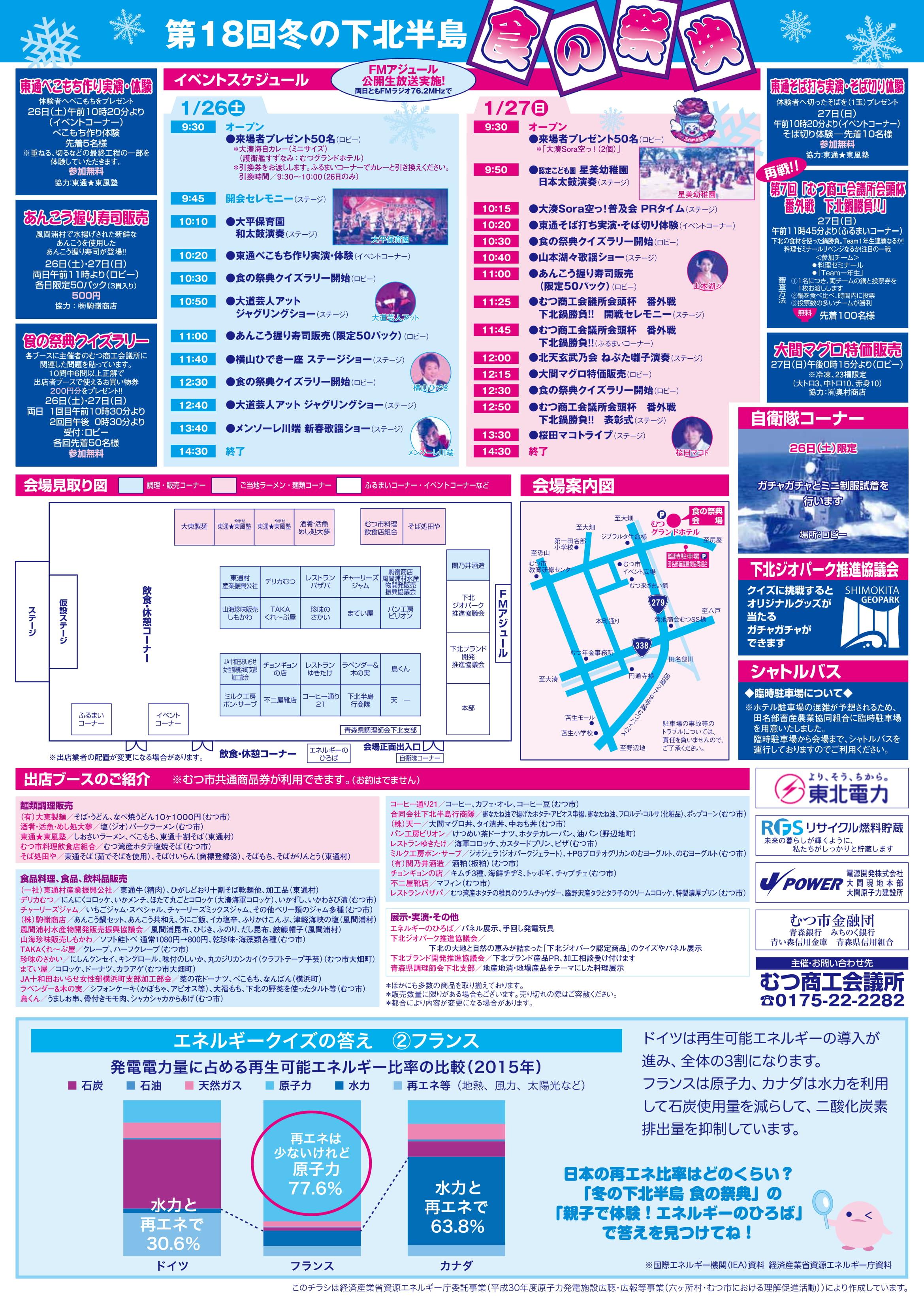 2019-chirashi-2.jpg