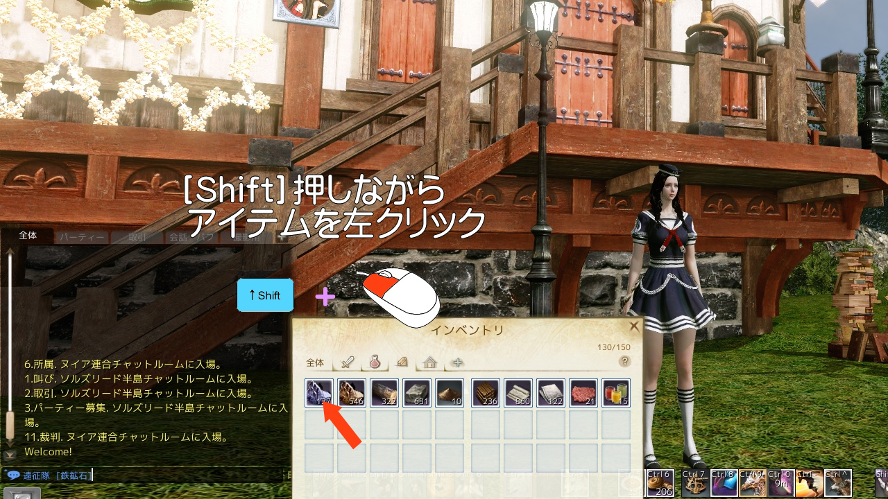 02 Shiftキーを押しながらアイテムを左クリックする