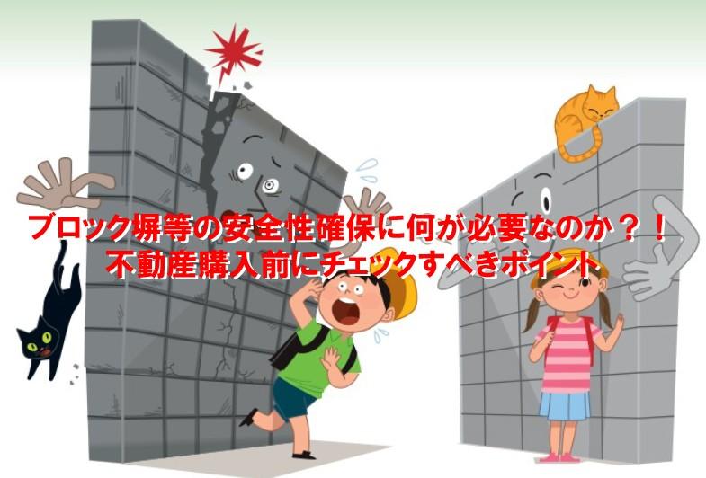 20190204ブロック塀等の安全・・・