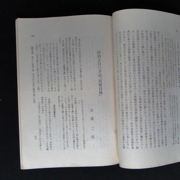 isainichiroku_05.jpg