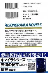 kimaira12-002 (2)