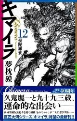 kimaira12-002 (1)