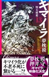 kimaira13-002 (1)