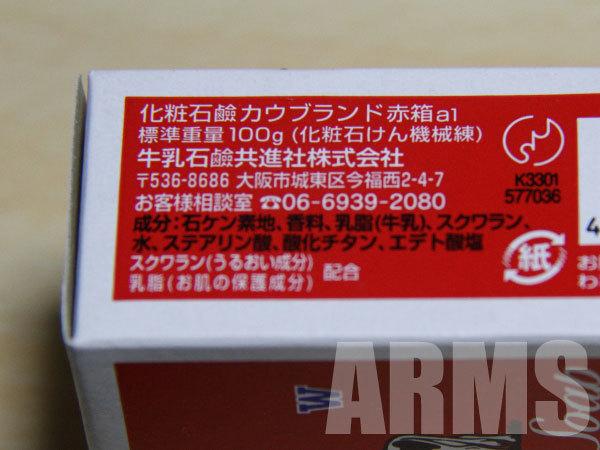 牛乳石鹸の赤箱