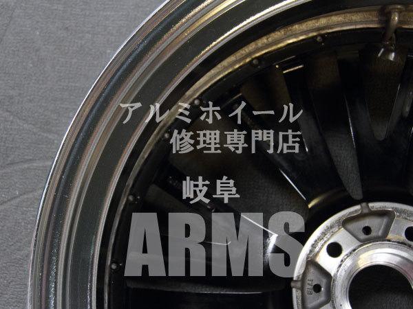 ホイール修理の専門店 岐阜のアームズ