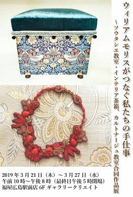 20190321AtelierCUBE広島福屋展示会