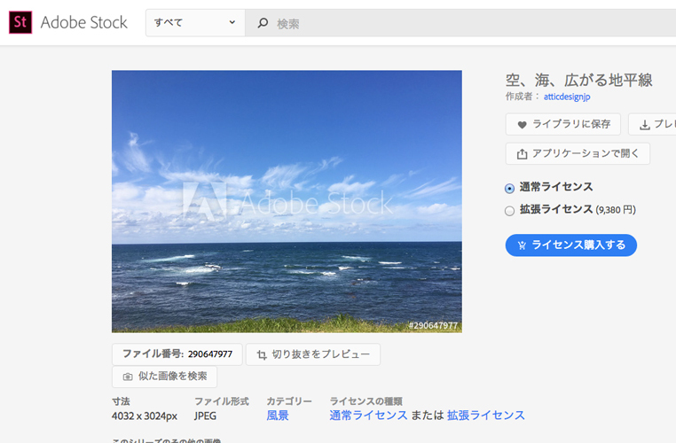 Adobe Stock Photo 海 地平線
