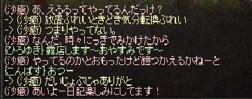 1108沙癒さん2