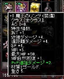 11088魔王R
