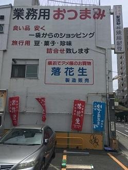 20190615_落花生屋