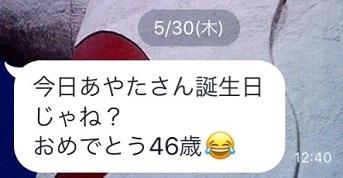 20190629_やべっちメッセージ