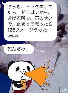 20191008_ドラクエ