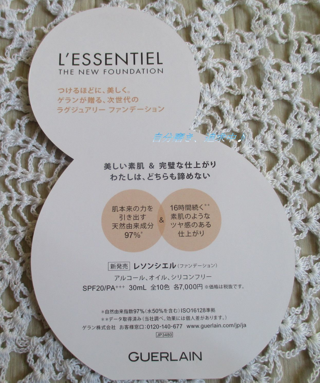 lessentiel2.jpg