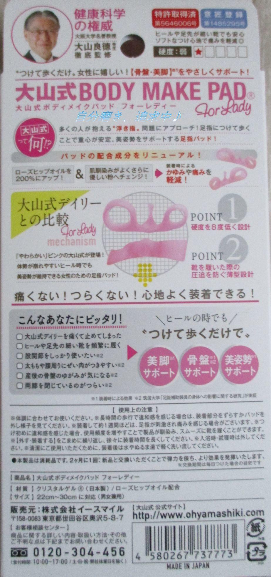 oyamaasimoto2.jpg