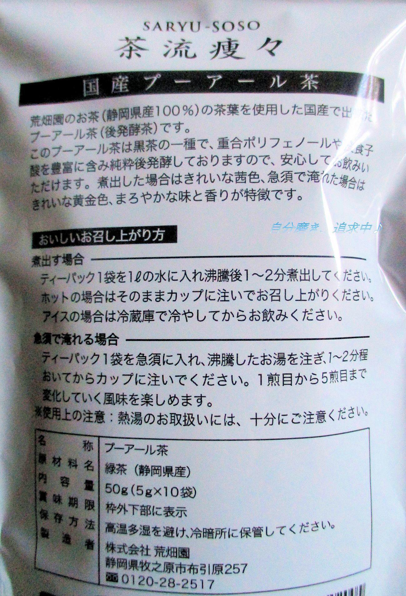 saryusoso2.jpg