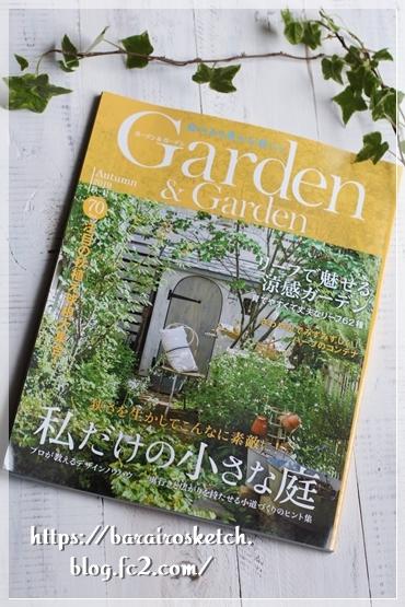 ガーデン誌201907-11