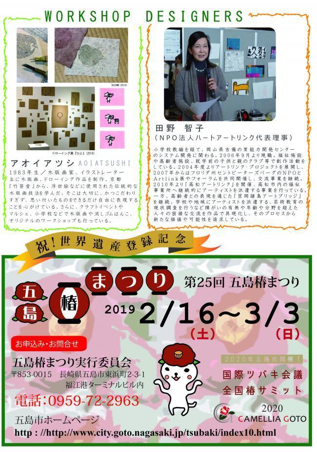A4_chirashi_tate_tsubakimatsuri_ura_convert_20181219225230.jpg