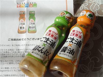 s-ごま香油2
