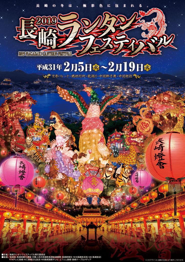 nagasaki-lantern2019.jpg