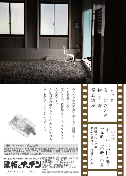 201811告知チラシ-04