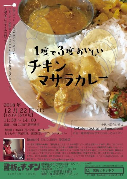 201812告知チラシ-01