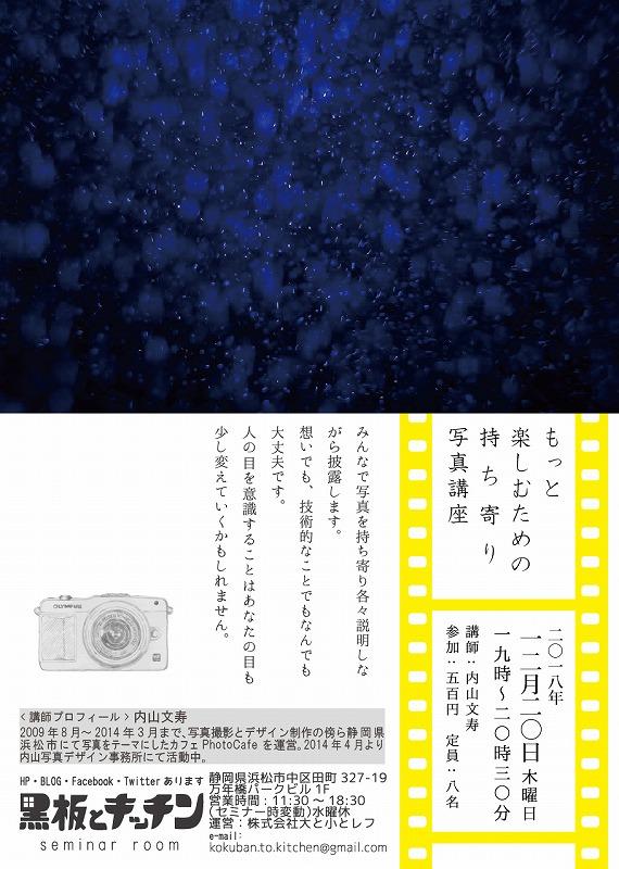 201812告知チラシ-02