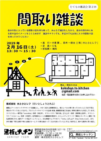 201902告知チラシ-02