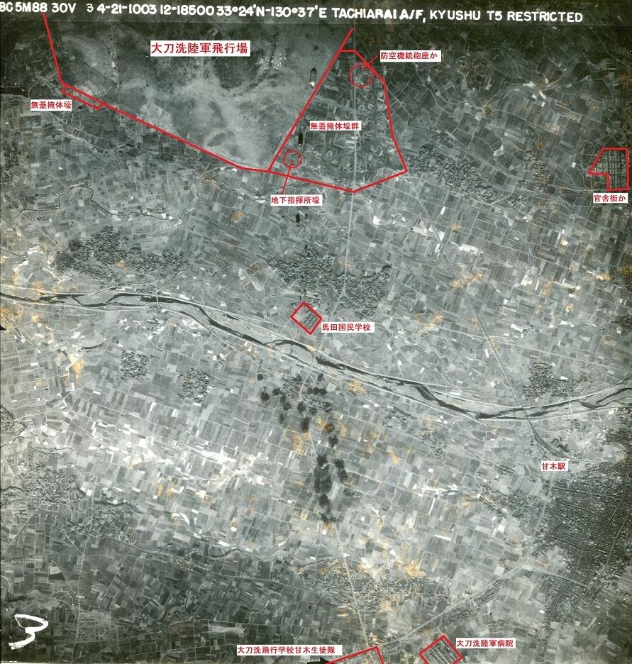 古写真・米軍撮影による大刀洗陸軍飛行場への空襲の写真(昭和20年4月21 ...