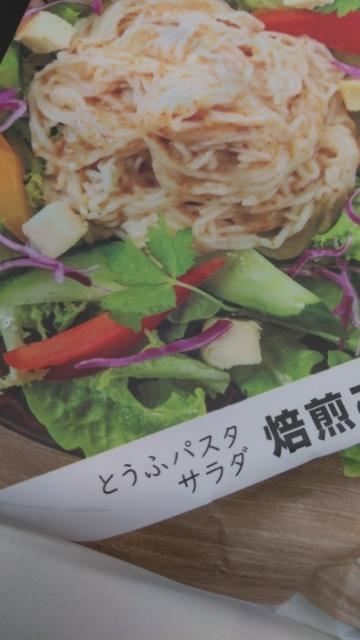 豆腐パスタ① (360x640)