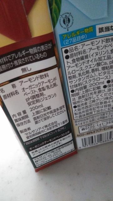 アーモンドミルク③ (360x640)