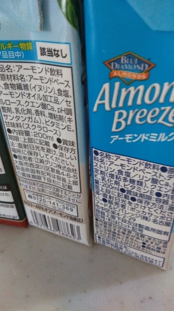 アーモンドミルク④ (360x640)