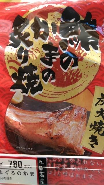 かま焼き (360x640)